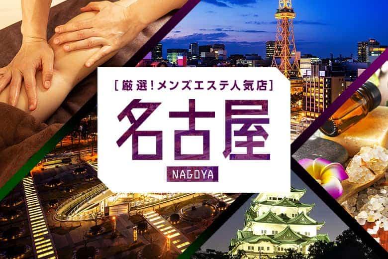 名古屋のメンズエステおすすめ人気店31選!男性向けの癒しの場をご紹介!