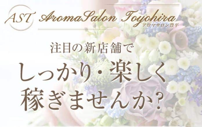 Aroma Salon Toyohira3