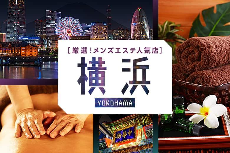 横浜市のメンズエステおすすめ人気店16選!疲労・ストレスはマッサージで解消しよう!