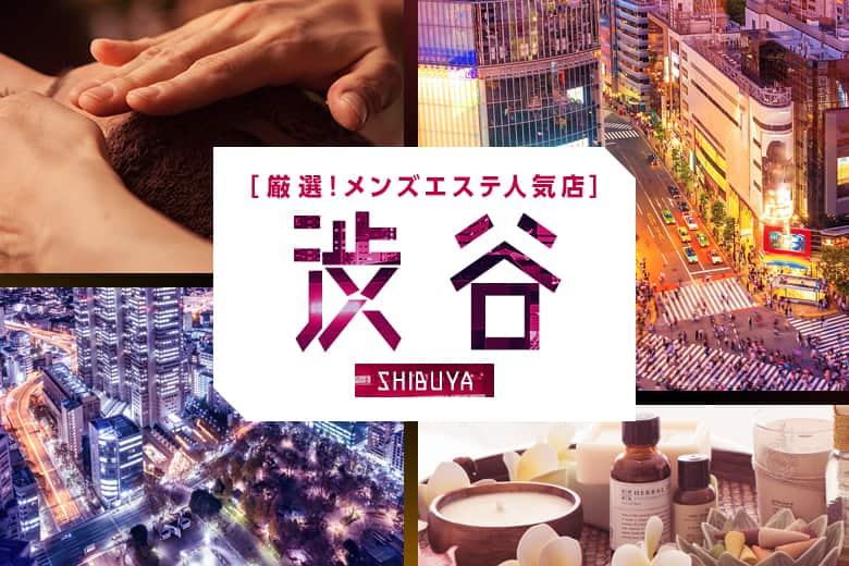 渋谷区のメンズエステおすすめ人気店12選!都心で最高のリラクゼーションタイムを味わおう!