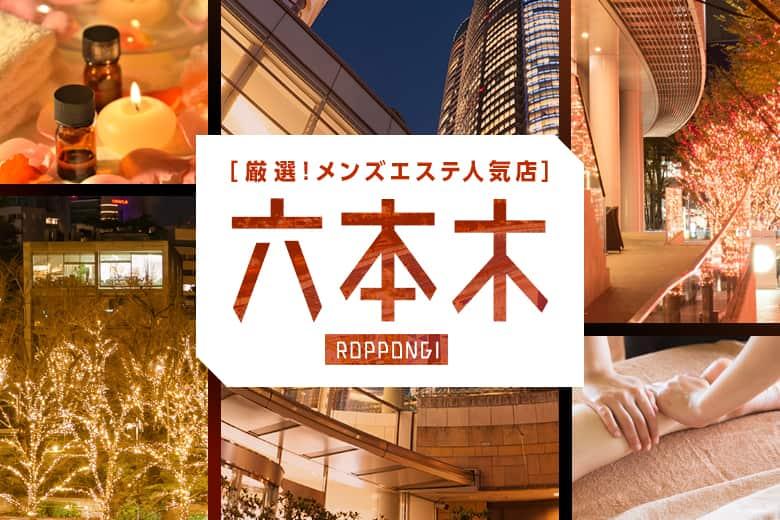 六本木のメンズエステおすすめ人気店14選!店舗や自宅、ホテルで贅沢に癒やしを堪能!