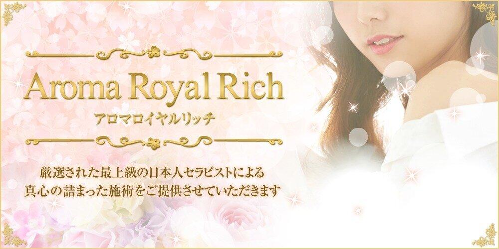 Aroma Royal Rich