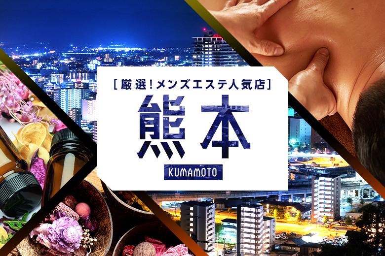 熊本市のメンズエステおすすめ人気店17選!究極の癒やしを得られるお店をご紹介!