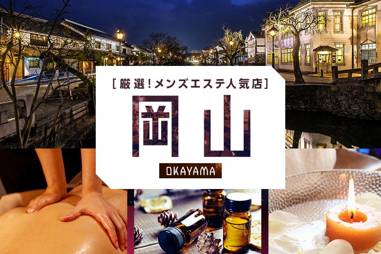 岡山市のメンズエステおすすめ人気店11選!ストレスも吹き飛ぶ癒やしを満喫!