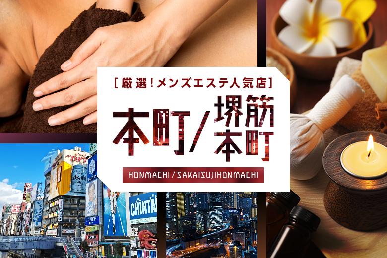 本町・堺筋本町のメンズエステおすすめ人気店11選!たっぷりのオイルで癒やしを堪能!