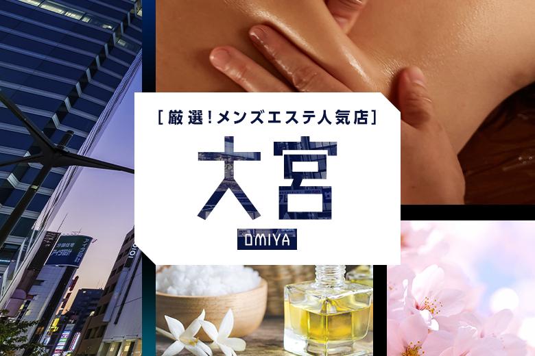 大宮区のメンズエステおすすめ人気店8選!深部のリンパまでケアしてスッキリ!