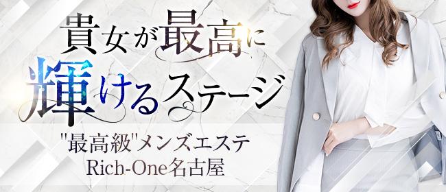 Rich-One~リッチワン名古屋_求人